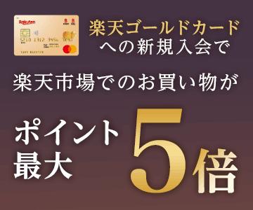 楽天ゴールドカードへの新規入会で楽天市場でのお買い物がポイント最大5倍