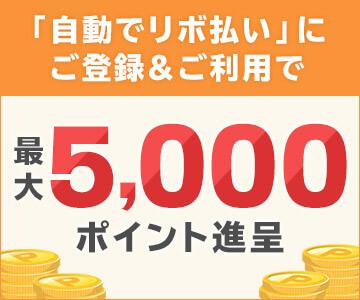 「自動でリボ払い」にご登録で最大2,000ポイント!さらにご利用でもれなく3,000ポイント進呈!