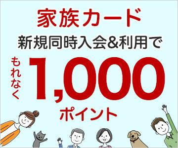 家族カード新規同時入会でもれなく1,000ポイントプレゼント!