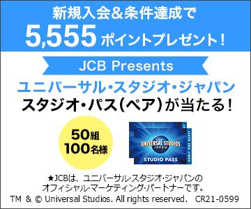【JCB会員限定】楽天カードアカデミー新規入会&条件達成でスタジオ・パスが当たる!