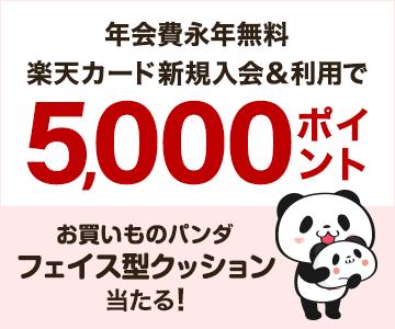 新規入会&利用で5,000ポイントプレゼント!