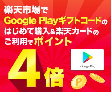楽天市場でGoogle Playギフトコードのはじめて購入&楽天カードのご利用でポイント4倍