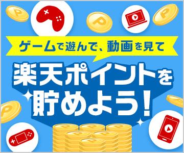 無料ゲームで遊んで、動画を視聴して、楽天ポイントを簡単に貯めよう!