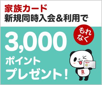 家族カード新規同時入会&利用でもれなく3,000ポイントプレゼント!