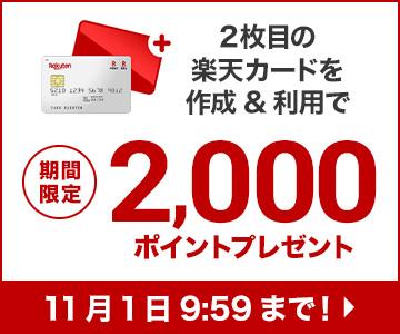 2枚目の楽天カードを作成&利用でもれなく2,000ポイント