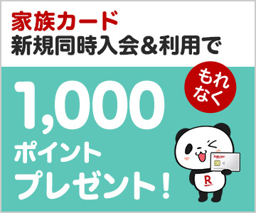 家族カード新規同時入会&利用でもれなく1,000ポイントプレゼント!