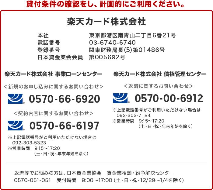 楽天カード株式会社 東京都港区南青山二丁目6番21号 貸金業登録番号 日本貸金業協会会員