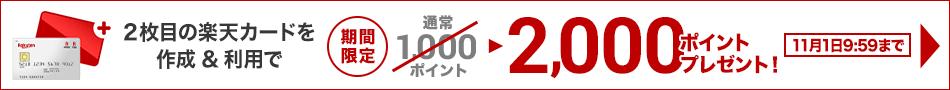 【期間限定】2枚目のカードを作成&利用で2,000ポイント