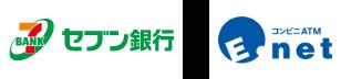 セブン銀行ATM・e-NET