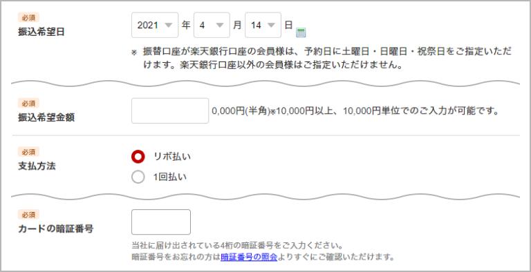 webからお申し込み STEP2