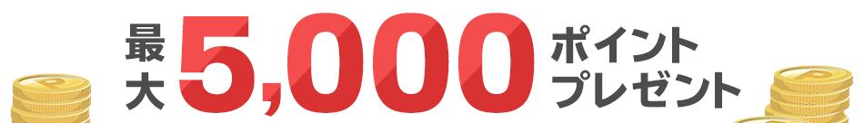 最大5,000ポイントGET!