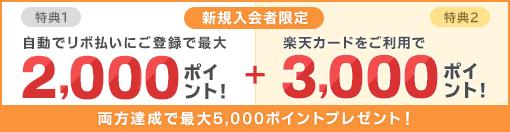 新規入会者限定 特典1自動でリボ払いにご登録で最大2,000ポイント!特典2楽天カードをご利用で3,000ポイント! 両方達成で最大5,000ポイントプレゼント!