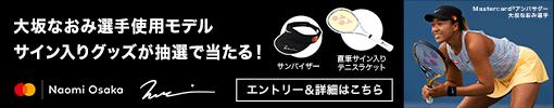 大坂なおみ選手サイン入りグッズプレゼントキャンペーン