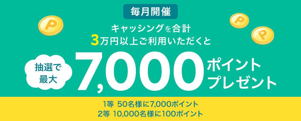 【毎月開催】キャッシングを合計3万円以上ご利用いただくと抽選で最大7,000ポイントプレゼント 1等:50名様に7,000ポイント 2等:10,000名様に100ポイント