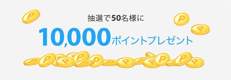 抽選で50名様に10,000ポイントプレゼント