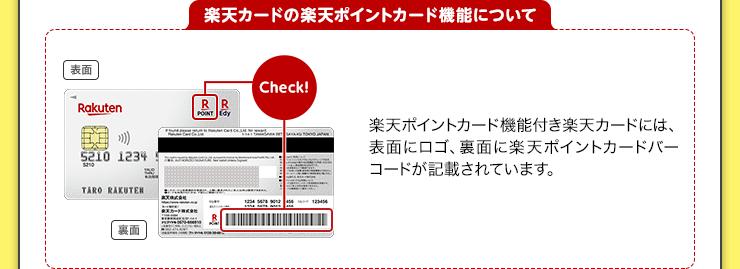 【楽天カードの楽天ポイントカード機能について】楽天ポイントカード機能付き楽天カードには、表面にロゴ、裏面に楽天ポイントカードバーコードが記載されています。