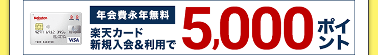 【年会費 永年無料】楽天カード新規入会&利用で5,000ポイント