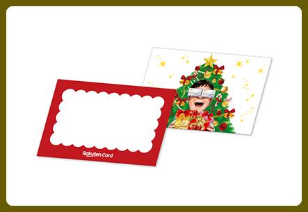 楽天カードマン クリスマスカードB
