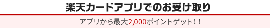 楽天カードアプリでのお受け取り アプリから最大2,000ポイントゲット!!
