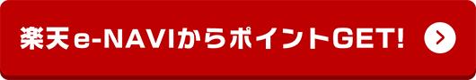 楽天e-NAVIからポイントGET!