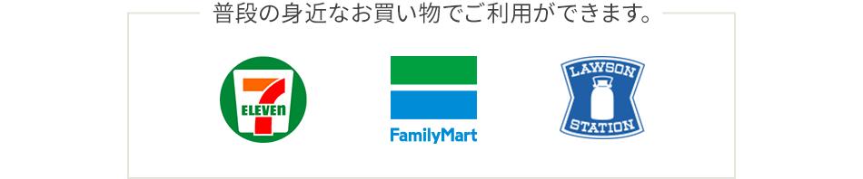 普段の身近なお買い物でご利用ができます。