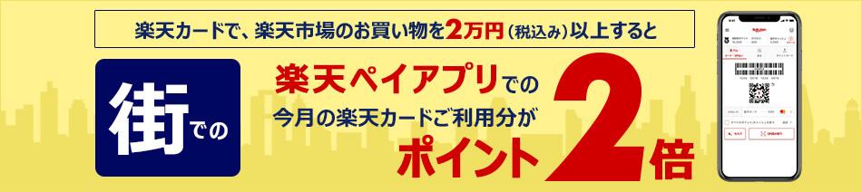 楽天カードで、楽天市場のお買い物を2万円(税込み)以上すると 街での楽天ペイアプリでの今月の楽天カードご利用分がポイント2倍