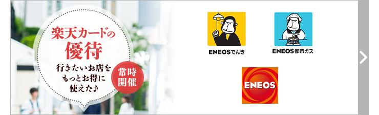 楽天カードの優待 行きたいお店をもっとお得に使えた♪ 常時開催 ENEOSでんき ENEOS都市ガス ENEOS