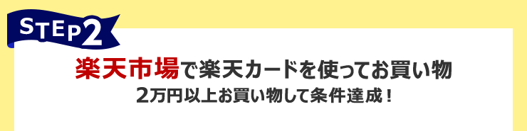 STEP2:楽天市場で楽天カードを使ってお買い物 2万円以上お買い物して条件達成!