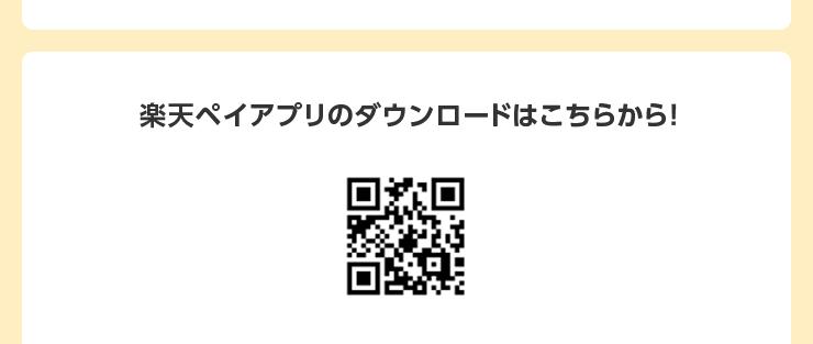 楽天ペイアプリのダウンロードはこちらから!