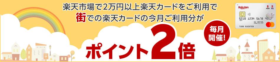 毎月開催!楽天市場で2万円以上楽天カードをご利用で街での楽天カードの今月ご利用分がポイント2倍
