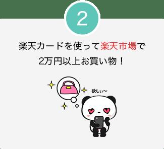 楽天カードを使って楽天市場で2万円以上お買い物!