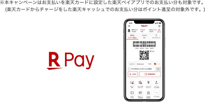 ※本キャンペーンはお支払いを楽天カードに設定した楽天ペイアプリでのお支払い分も対象です。(楽天カードからチャージをした楽天キャッシュでのお支払い分はポイント進呈の対象外です。)