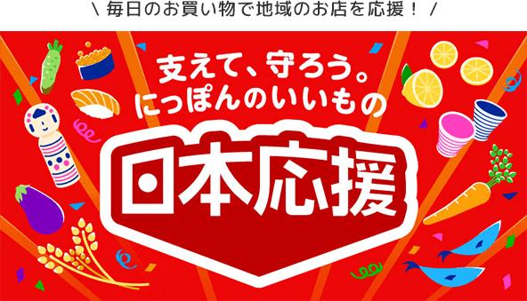 毎日のお買い物で地域のお店を応援!支えて、守ろう。にっぽんのいいもの日本応援