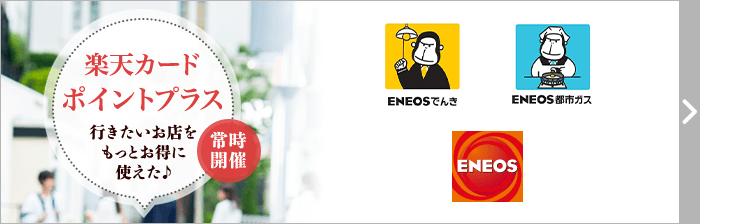 楽天カードポイントプラス 行きたいお店をもっとお得に使えた♪ 常時開催 ENEOSでんき ENEOS都市ガス ENEOS
