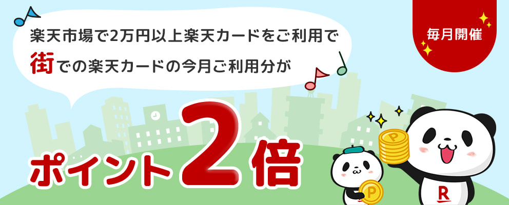 毎月開催 楽天市場で2万円以上楽天カードをご利用で街での楽天カードの今月ご利用分がポイント2倍