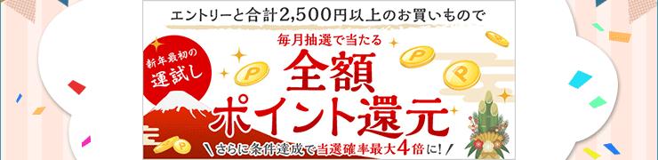 1月:エントリーと合計2,500円以上のお買いもので毎月抽選で当たる全額ポイント還元 さらに条件達成で当選確率最大4倍に!