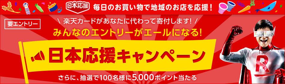 毎日のお買い物で地域のお店を応援! 【要エントリー】楽天カードがあなたに代わって寄付します!みんなのエントリーがエールになる!日本応援キャンペーン さらに、抽選で100名様に5,000ポイント当たる