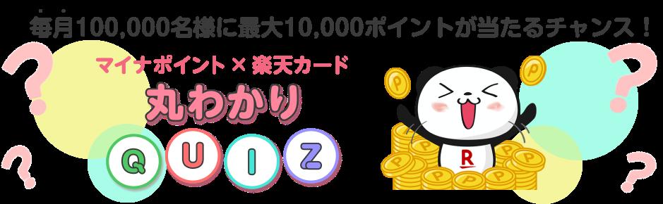 毎月100,000名様に最大10,000ポイントが当たるチャンス! マイナポイント×楽天カード 丸わかりクイズ