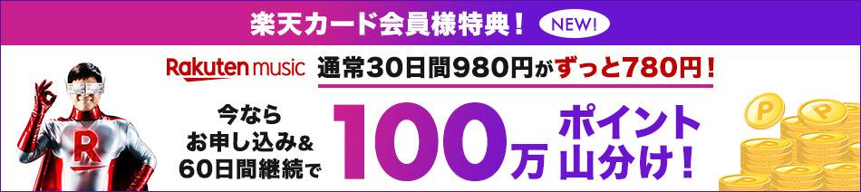 楽天カード会員様特典!NEW!通常30日間980円がずっと780円!今ならお申し込み&60日間継続で100万ポイント山分け!