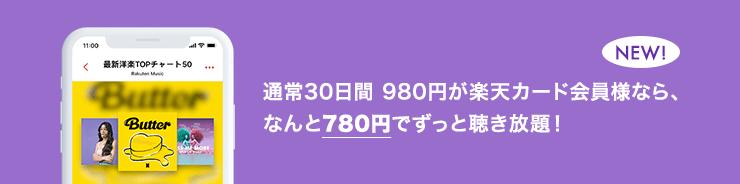 NEW!通常30日間 980円が楽天カード会員様なら、なんと780円でずっと聴き放題!
