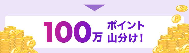 100万ポイント山分け!