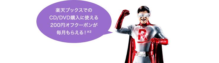 楽天ブックスでのCD/DVD購入に使える200円オフクーポンが毎月もらえる!※2