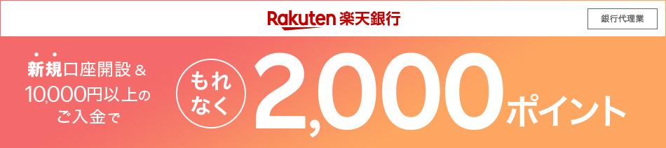 楽天銀行 新規口座開設&10,000円以上のご入金でもれなく2,000ポイント