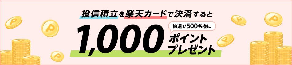 投信積立を楽天カードで決済すると抽選で500名様に1,000ポイントプレゼント