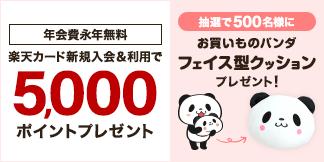 新規入会&利用で5,000ポイント!