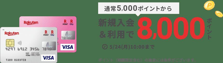 5/24(月)10:00まで 通常5,000ポイントから 新規入会&利用で8,000ポイント ポイント(期間限定含む)の進呈には条件がございます。