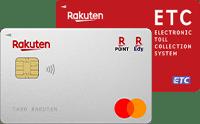 楽天カード 楽天ETCカード