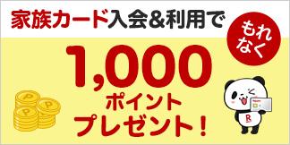 家族カード入会&利用でもれなく1,000ポイントプレゼント!