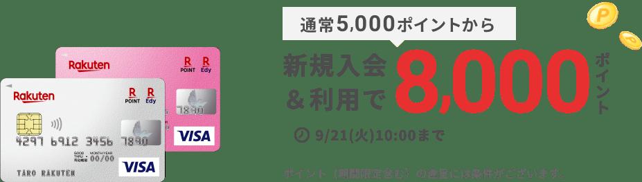 楽天カード 新規入会&利用で8,000円相当ポイントプレゼント!
