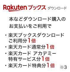 【Rakutenダウンロード】本などダウンロード購入のお支払いをご利用でポイント3倍(※2を参照)